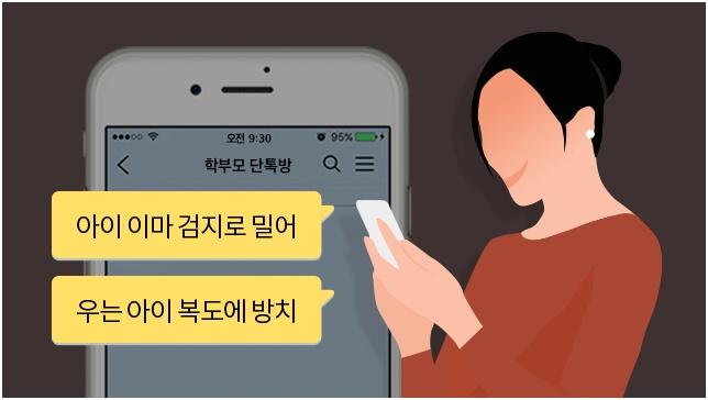"""韩国幼儿园一家长造谣致幼师""""丢饭碗"""" 被判有期徒刑6个月缓期2年"""
