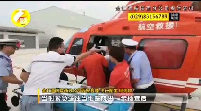 内蒙一患者重型开放性颅脑损伤情况紧急 直升机救援3小时转院西安