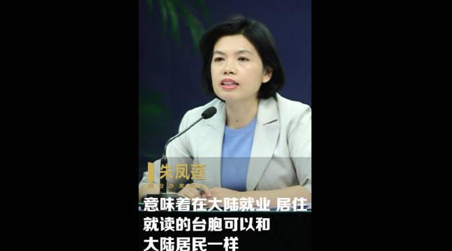 【 国台办回应台湾居民可在内地参加社保】