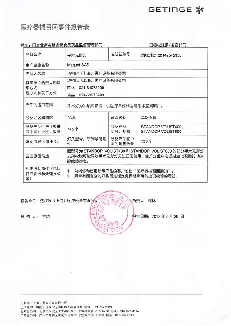 迈柯唯(上海)医疗设备有限公司_工商信息_风险信息 - 天眼查