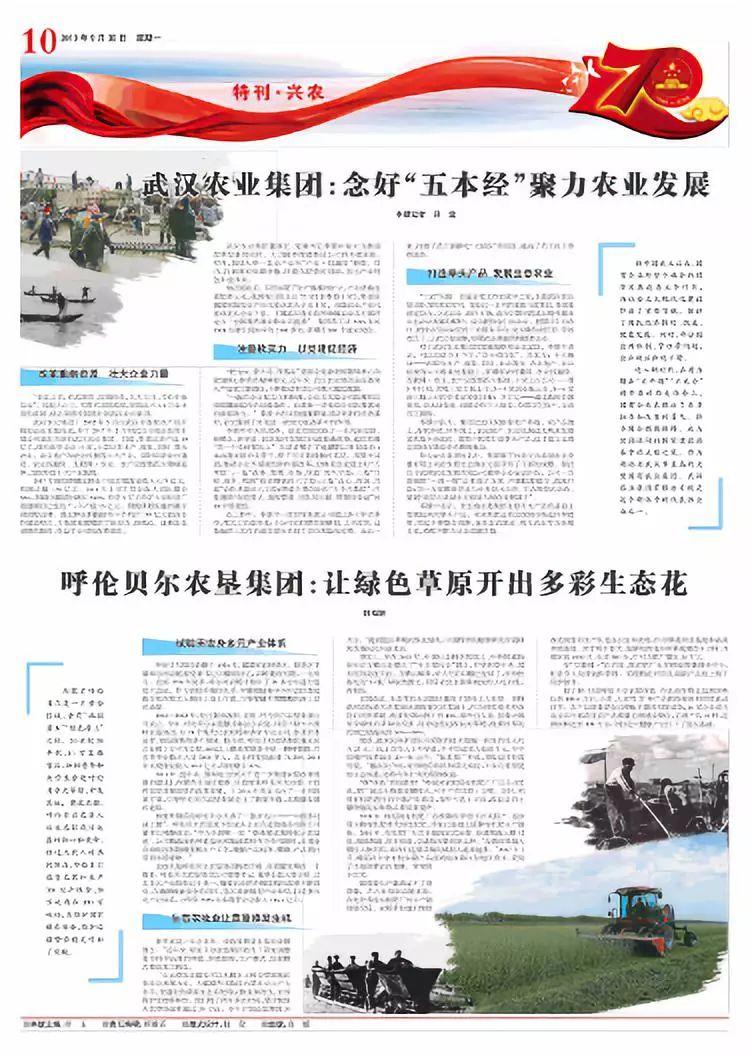 【中国食品报深度报道之九】武汉农业集团:念好