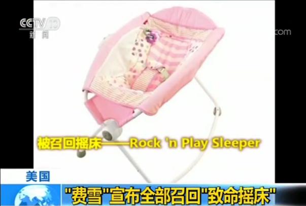 """美国费雪召回""""致命""""婴儿摇床,这些儿童用品"""