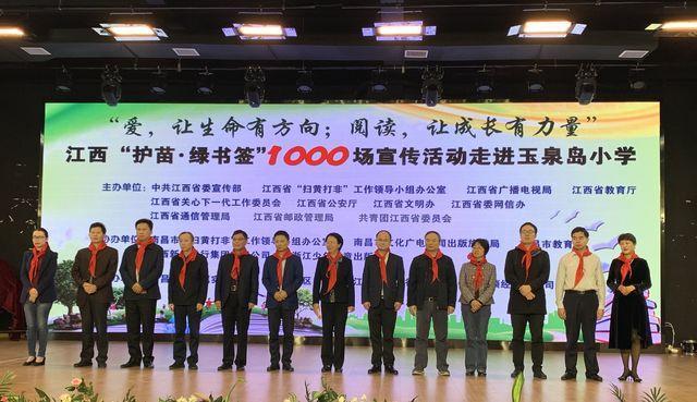 """江西省开展""""护苗·绿书签""""第1000场公益宣传"""