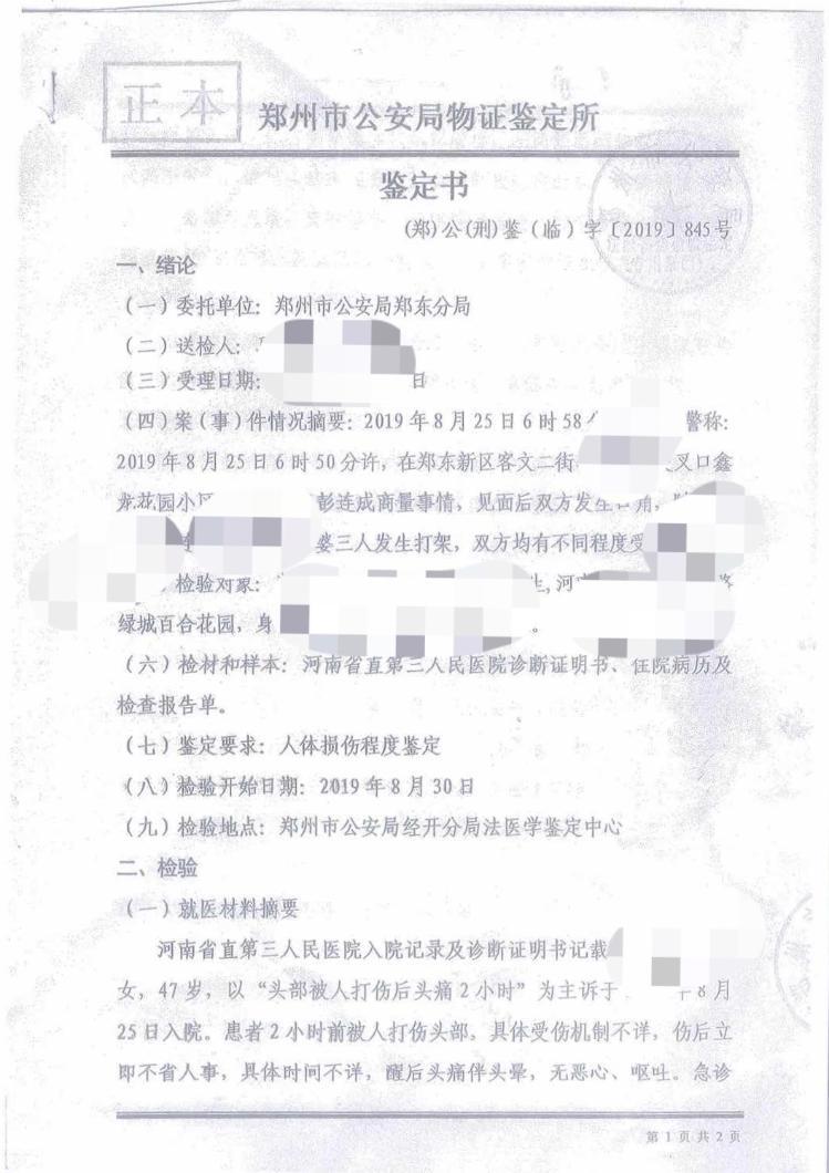 海报直击|郑州一区法院院长及妻子被曝打人   本人回应:我们也受伤了