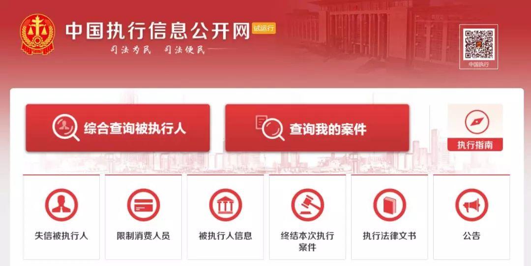 ▲中国执行信息公开网