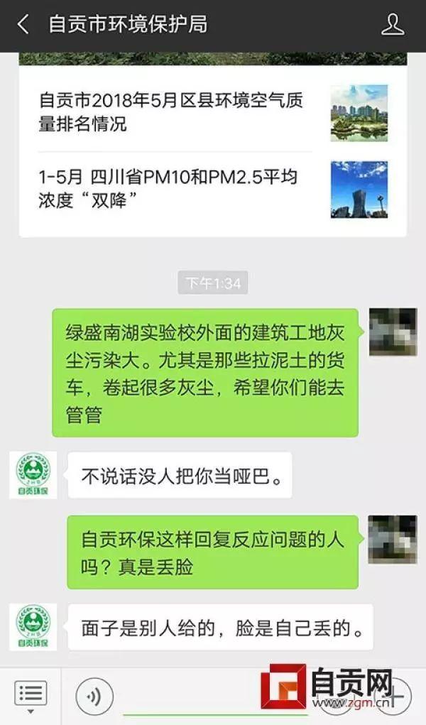 """▲网传""""神回复""""截图 图片来源:自贡网"""