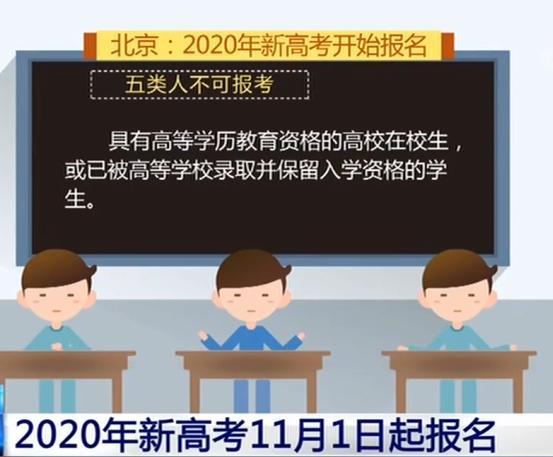 北京2020年新高考开始报名 这五类人员不可报考