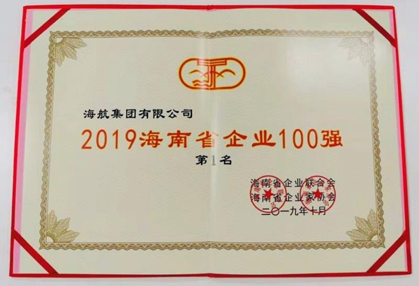 """海航集团及旗下共6家企业上榜""""海南省企业100强"""""""