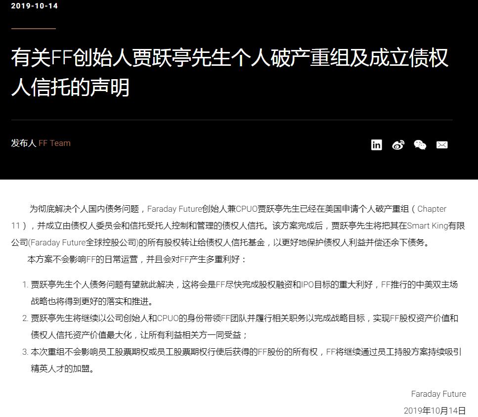 FF称贾跃亭在美国申请个人破产重组,有望彻底解决国内债务问题