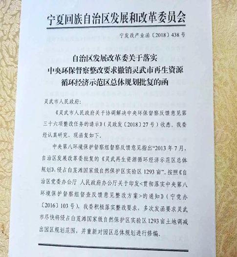 图5 自治区发展改革委发文撤销《总体规划》