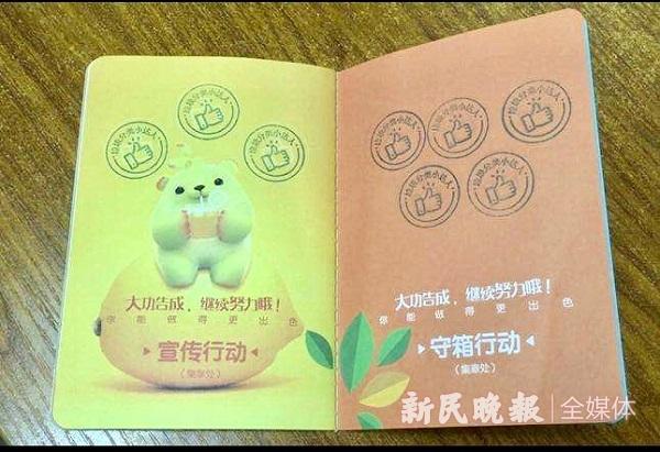 垃圾分类36计 | 集章计:护照集章 鼓励分类