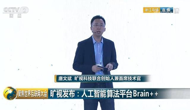 深度 | 旷视人工智能算法平台Brain++凭什么在乌镇互联网大会获奖?