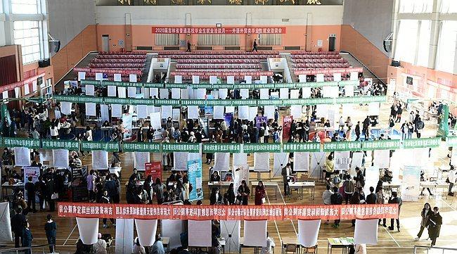 吉林省举行2020届普通高校外语外贸类毕业生就业洽谈会
