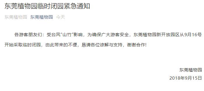 刚刚,东莞台风预警升级为橙色!东莞植物园临时闭园!台风路径有变,对东莞影响更大!
