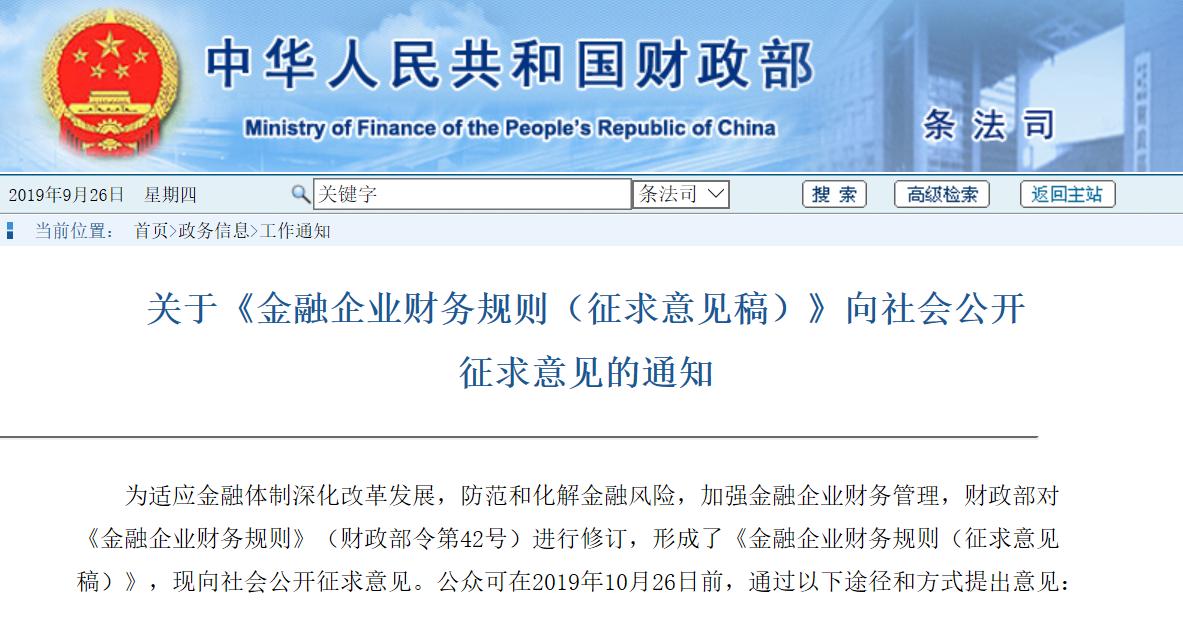财政部修订金融企业财务规则,规范大幅超提准备金