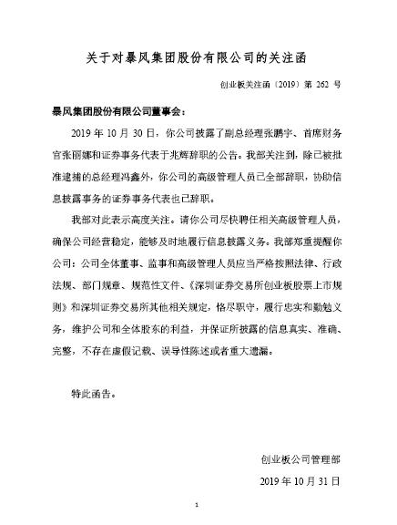 李斌成2019年最惨?暴风冯鑫都没机会反驳!