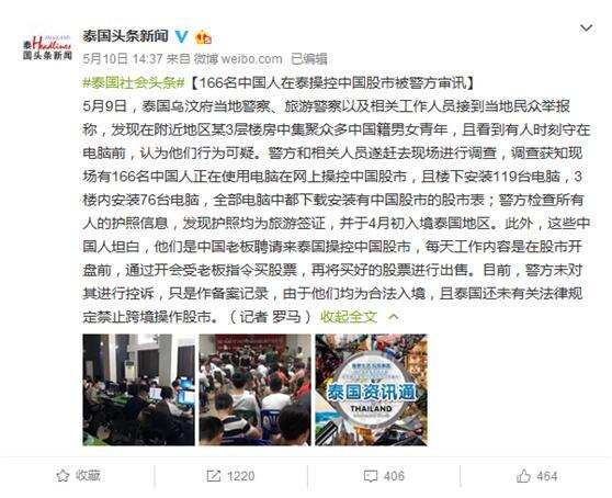 泰群众举报 166名中国人在泰操控中国股市被审讯快男城堡24小时直播