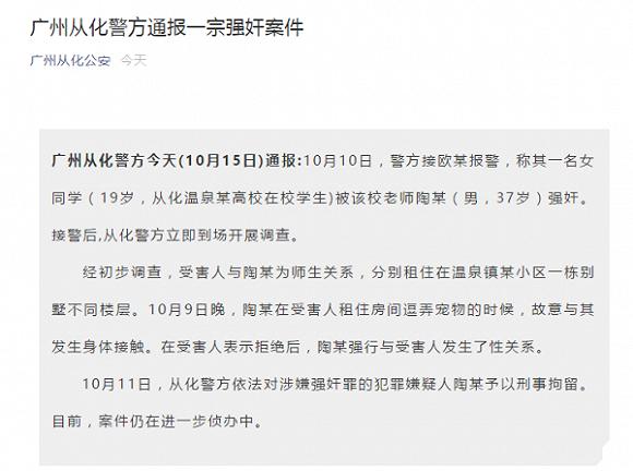 广州从化警方通报:一女大学生遭老师强奸,犯罪嫌疑人已被刑拘