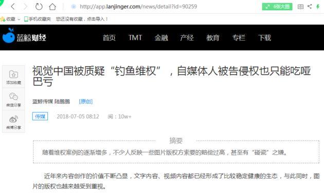 前国家领导人肖像被出售 全景网络:没版权不妨碍卖钱