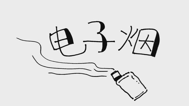 笔尖科学——电子烟真的能戒烟吗?