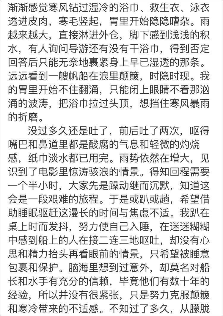 泰普吉海域两船倾覆:中国游客1人溺亡 50人失踪