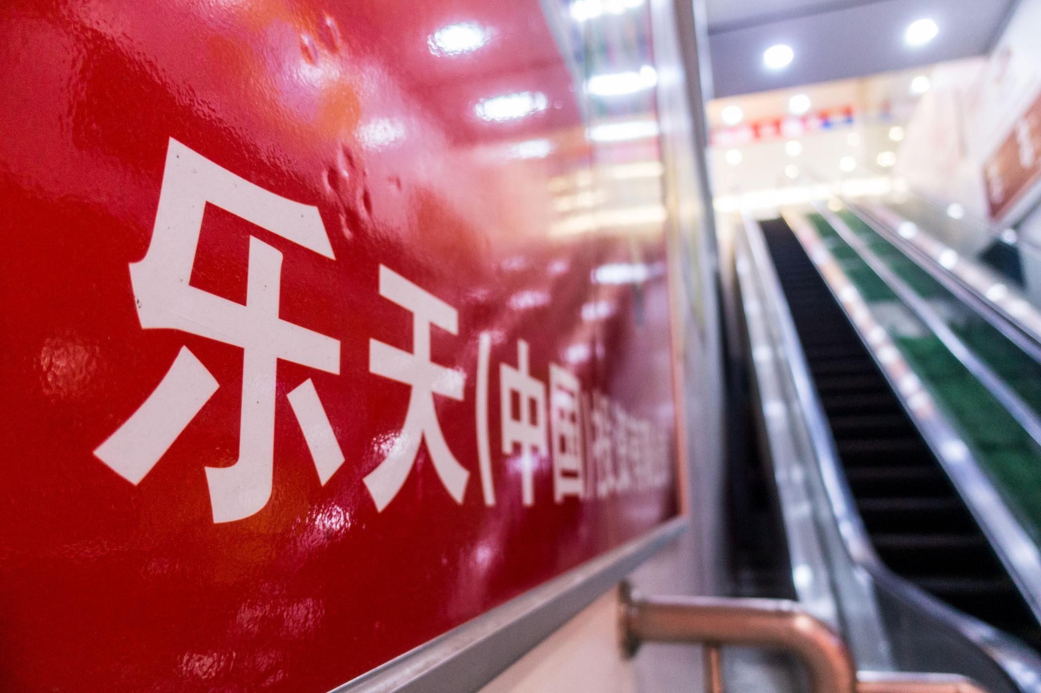 起底乐天:创始人解雇所有主导中国事业的韩国高管