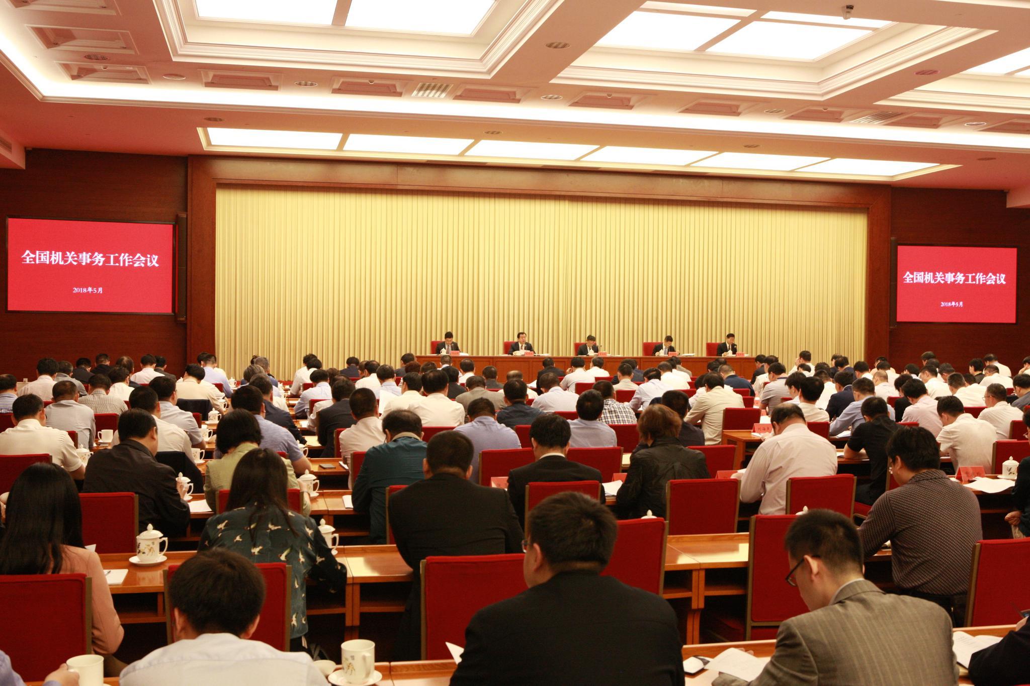 国管局召开2018年全国机关事务工作会议