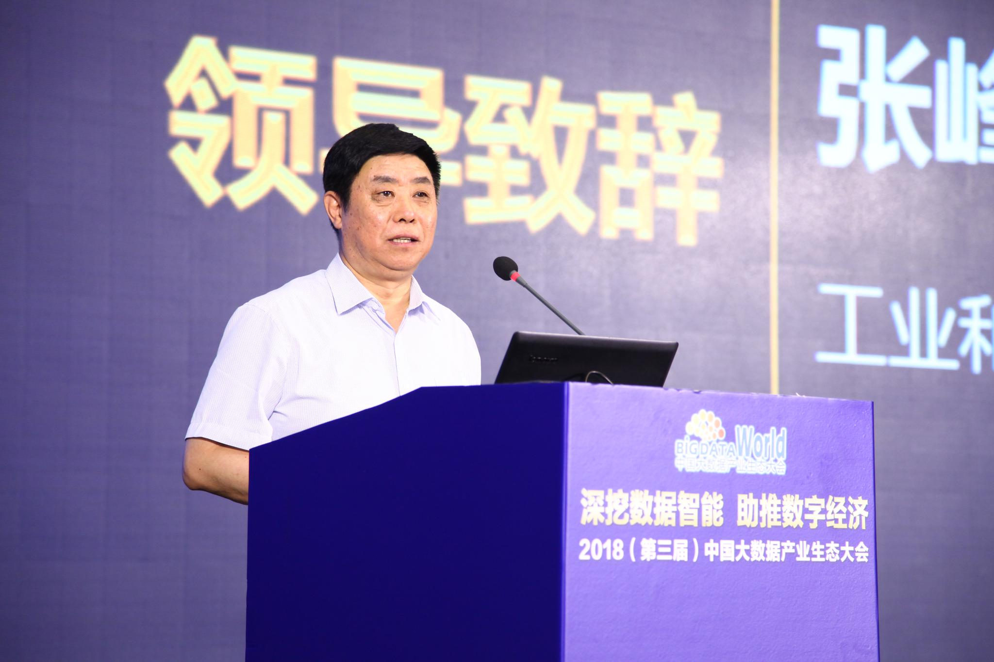 张峰出席2018中国大数据产业生态大会并致辞