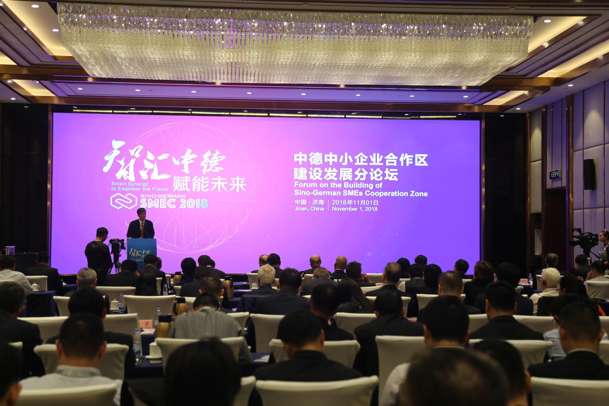 中德(济南)中小企业合作区建设发展论坛在济南举办|中小企业|合作区|济南