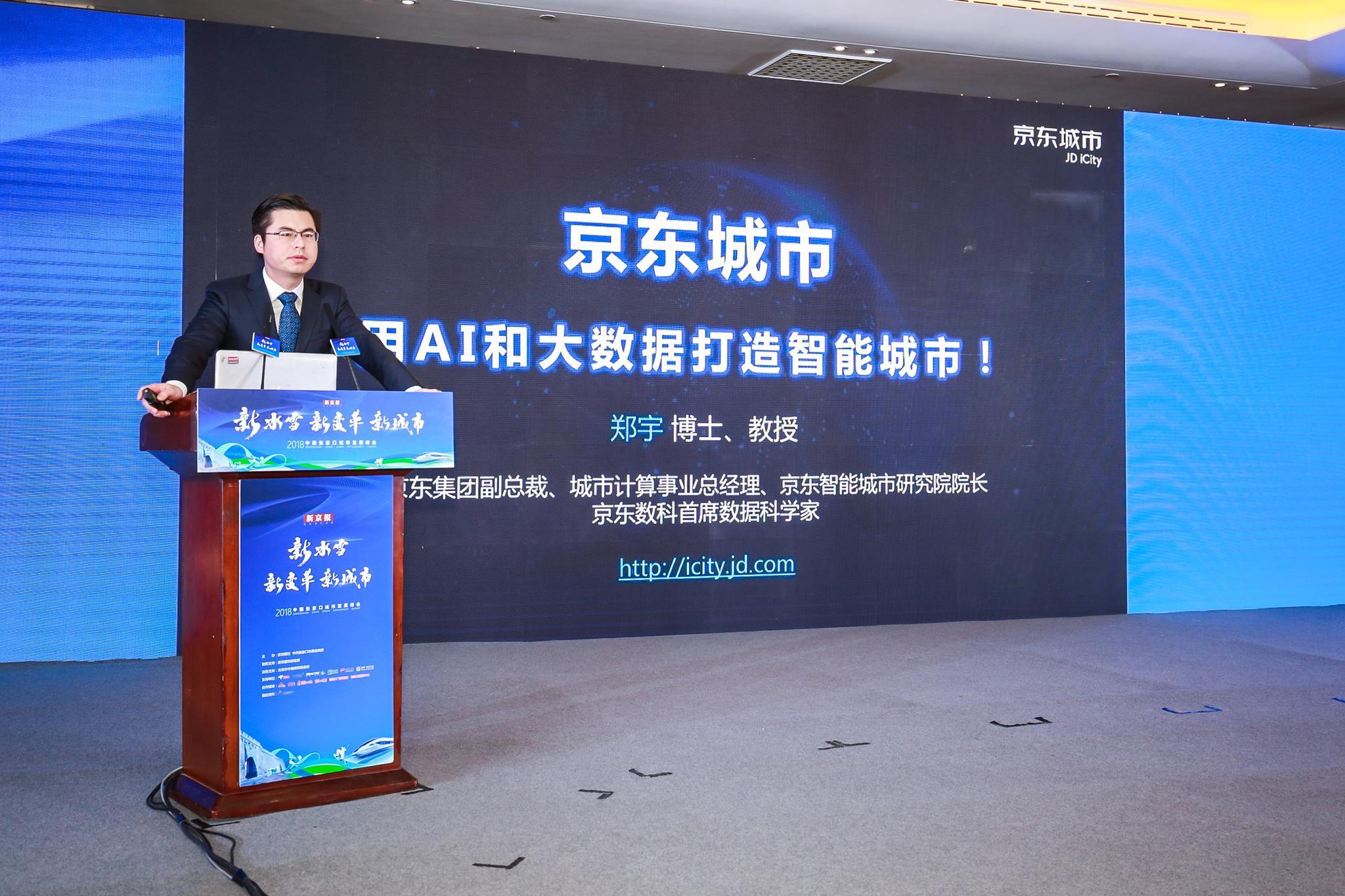 郑宇: 大数据和AI助力张家口成为可持续发展城市|郑宇|张家口|大数据