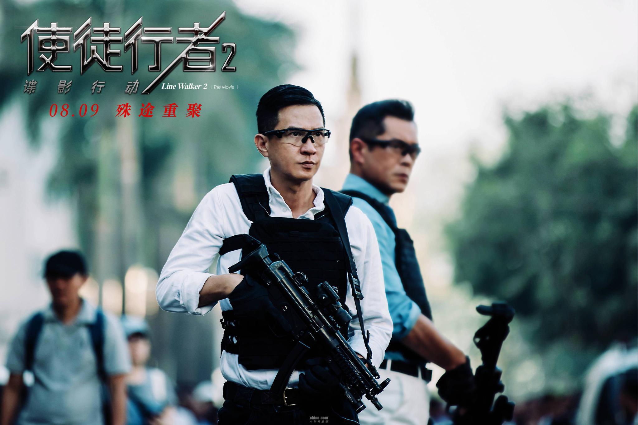 《行者兄弟2》定档8.9古天乐张家辉再续使徒情穿越剧燕国图片