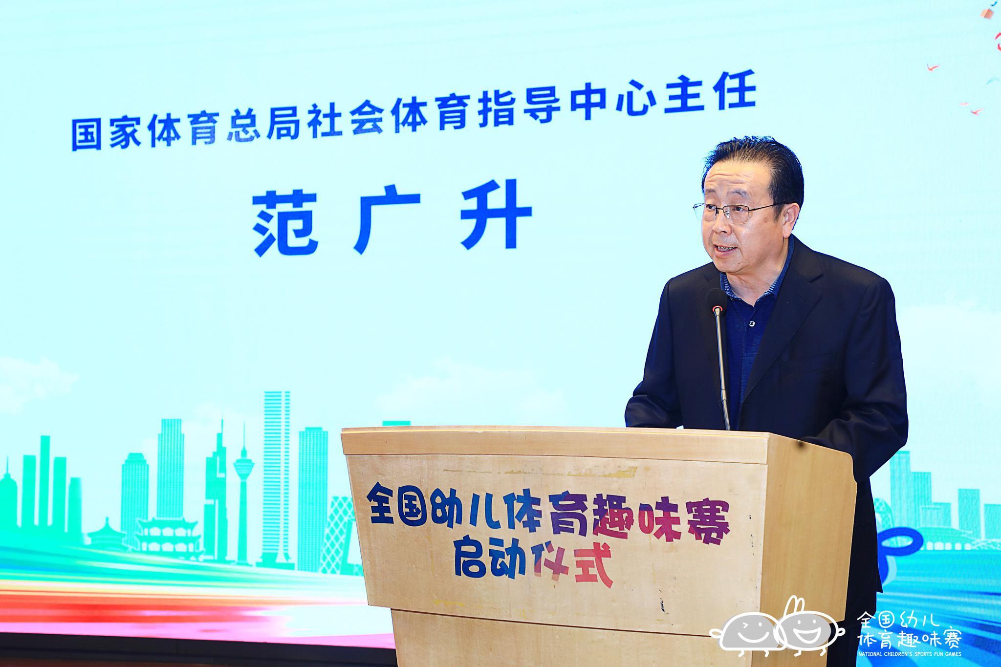 全国幼儿体育趣味赛新闻发布会暨全国启动仪式在京举行