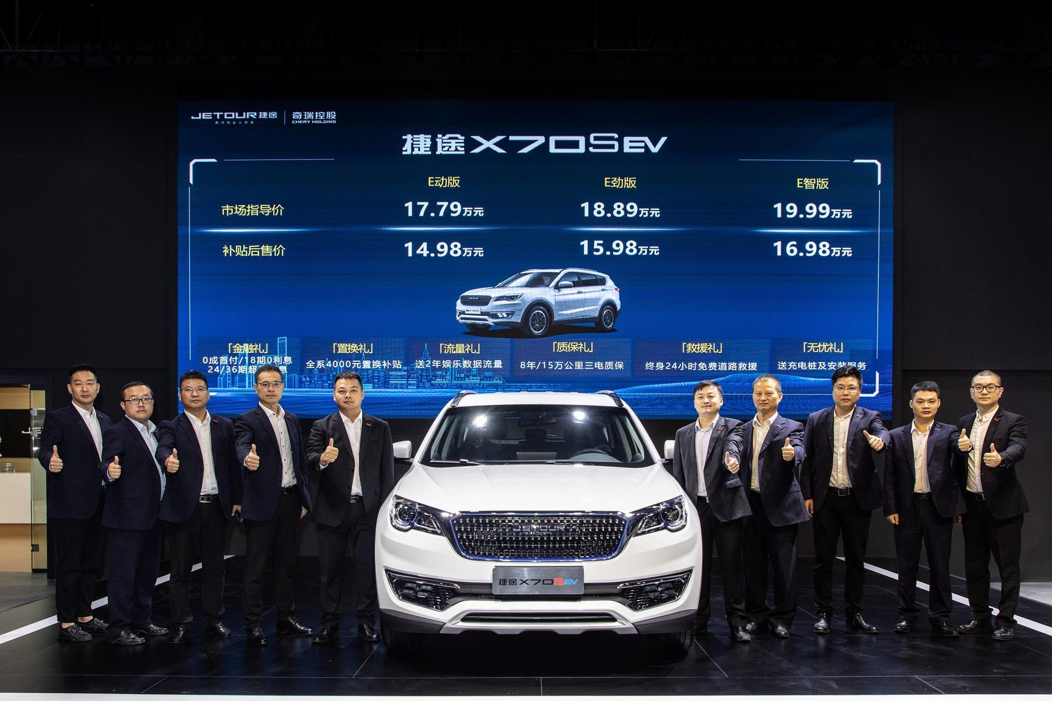 捷途首款纯电动X70S EV上市,14.98万元起售