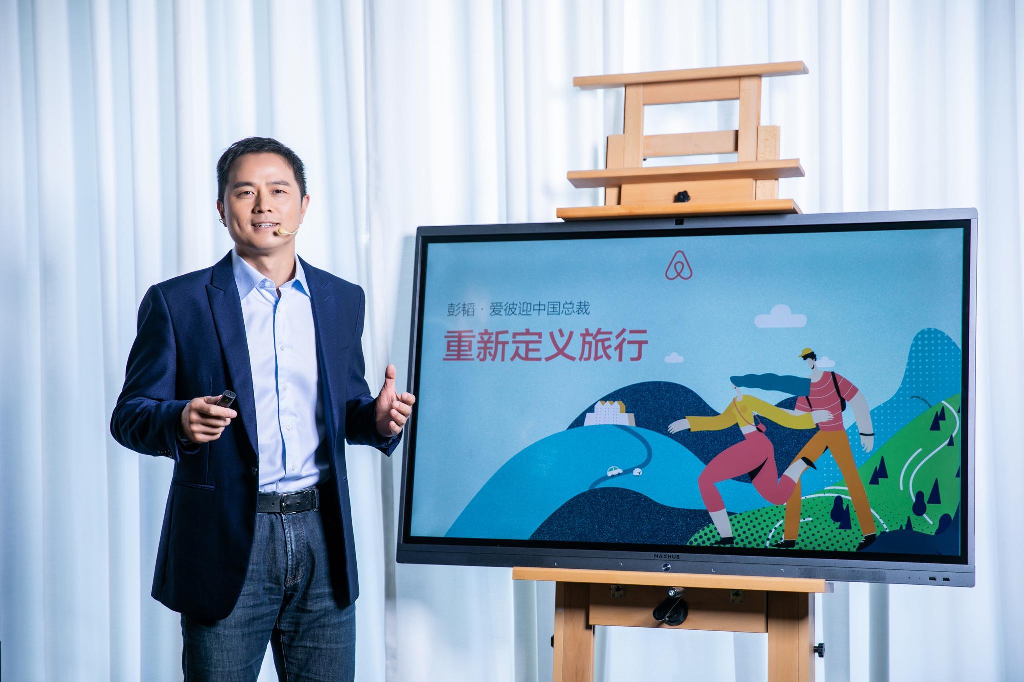 Airbnb爱彼迎计划明年上市,彭韬