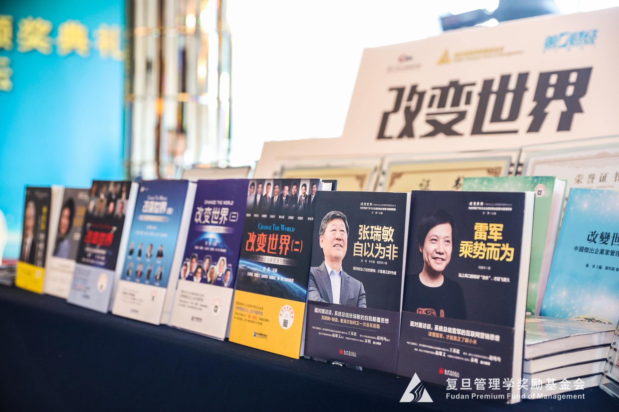 今年,雷军获得了复旦管理学奖,清华大学赵纯均获终生成就奖
