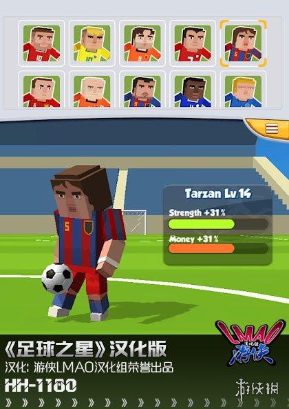 单机手游《足球之星》LMAO完整安卓汉化版发布!