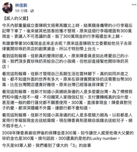"""(林佳新""""脸书""""截图)"""