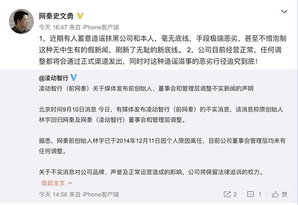 针对上述事件,凌动智行官方微博也作出回应。