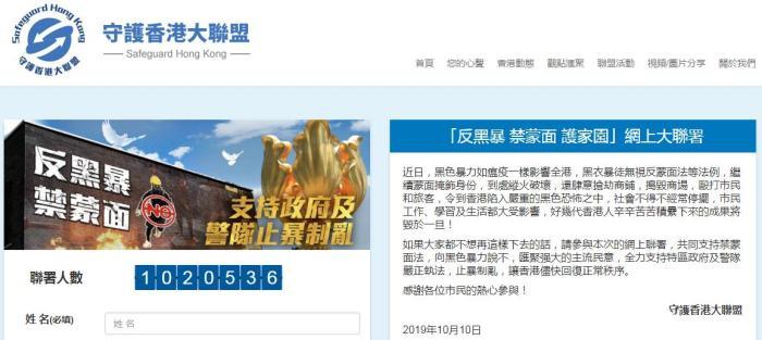 """香港""""反黑暴禁蒙面护家园""""网上联署破百万"""