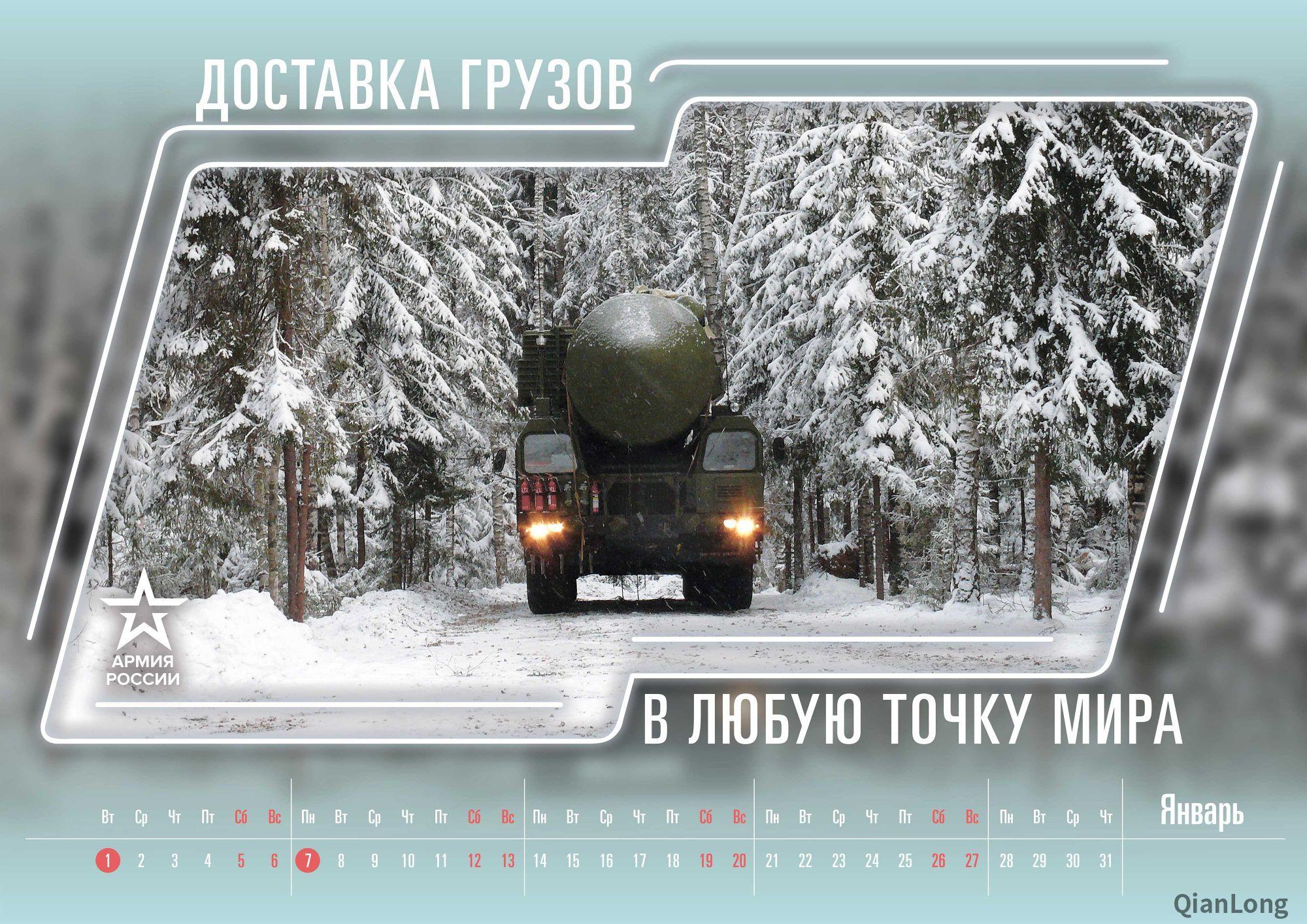 俄军2019年年历对外公布 3个军种和2个独立兵种纷纷出场