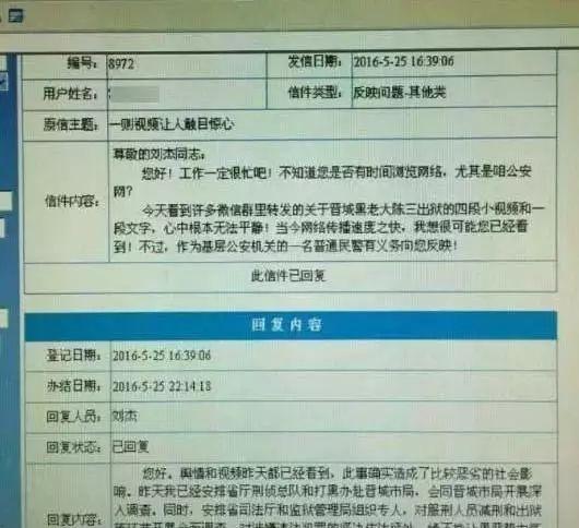 """副省长卸任赴海外担重任 曾指示查""""高调出狱"""""""