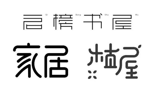 """文字中的""""日""""部首只要经过简单的处理就可以变成回形纹,在手写字和中"""
