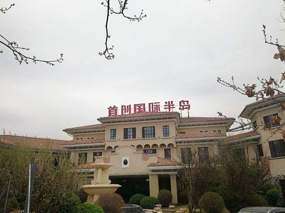 武清首创国际半岛 290万平巨型体量入住率不足一成