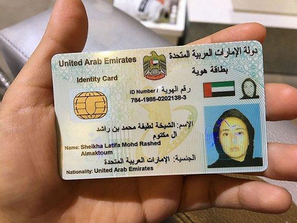 拉蒂法的身份证。图片来源:escapefromdubai.org
