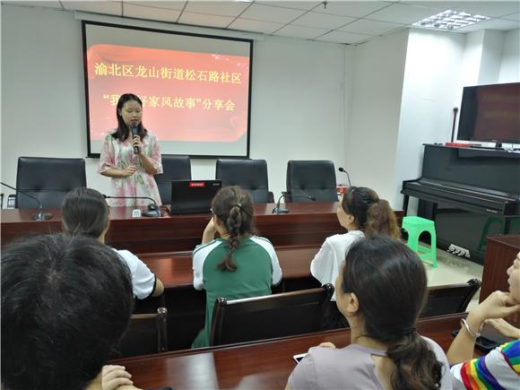"""重庆:渝北区松石路社区开展""""我的好家风故事""""分享会"""