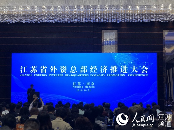 江苏跨国企业地区总部与功能性机构达258家