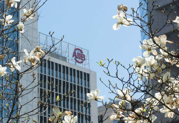 资料图:位于北京金融街的亚投行总部大楼。新华社