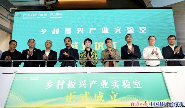 中国天府农业博览园乡村振兴产业峰会成都新津县举行