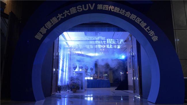 挚爱·智达—北京现代第四代胜达合肥区域上市会