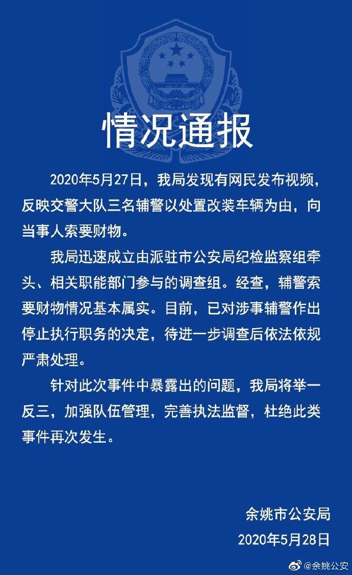 以处置改装车为由索要财物 浙江宁波3名辅警被停职图片